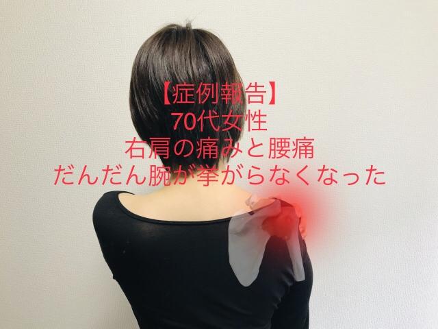 70代女性 右肩の痛みと腰痛 だんだん腕が挙がらなくなりましたました