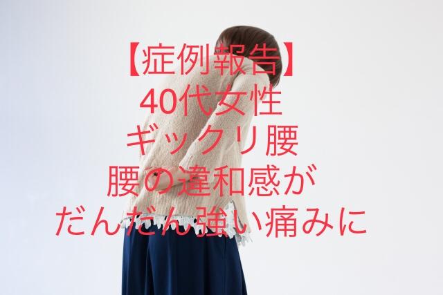 40代女性 ギックリ腰 腰に違和感 徐々に動けないほどの痛みに