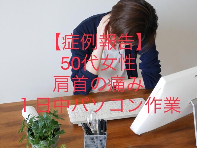 50代女性 左首と肩の痛み