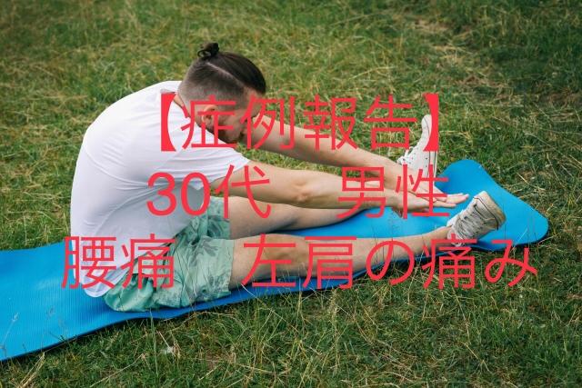 30代 男性 腰痛 左肩の痛み