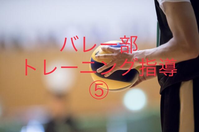 バレー部トレーニング指導⑤
