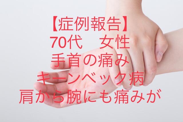 70代 女性 手首の痛み キーンベック病 肩から腕にも痛み