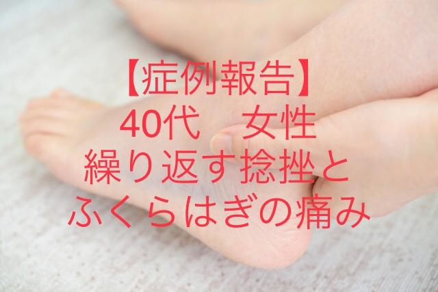 40代女性 繰り返す足首の捻挫とふくらはぎの痛み