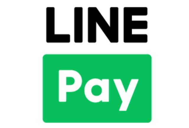 LINE  Pay使えます