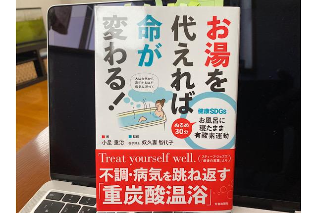 小星重治氏の新刊「お湯を代えれば命が変わる!」