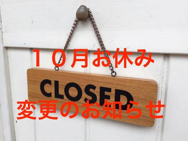 10月お休み変更のお知らせ